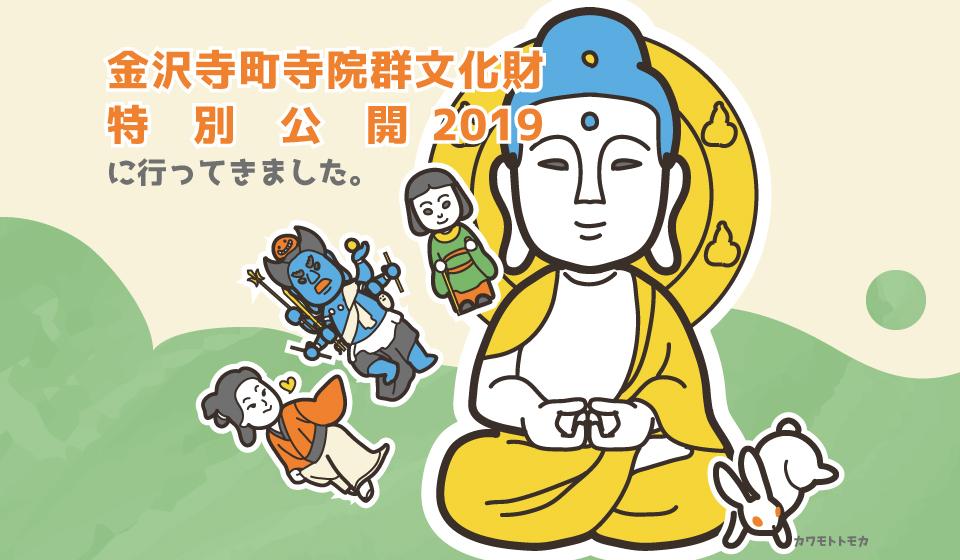 【お寺レポ】金沢寺町寺院群 文化財 特別公開2019に行ってきました!