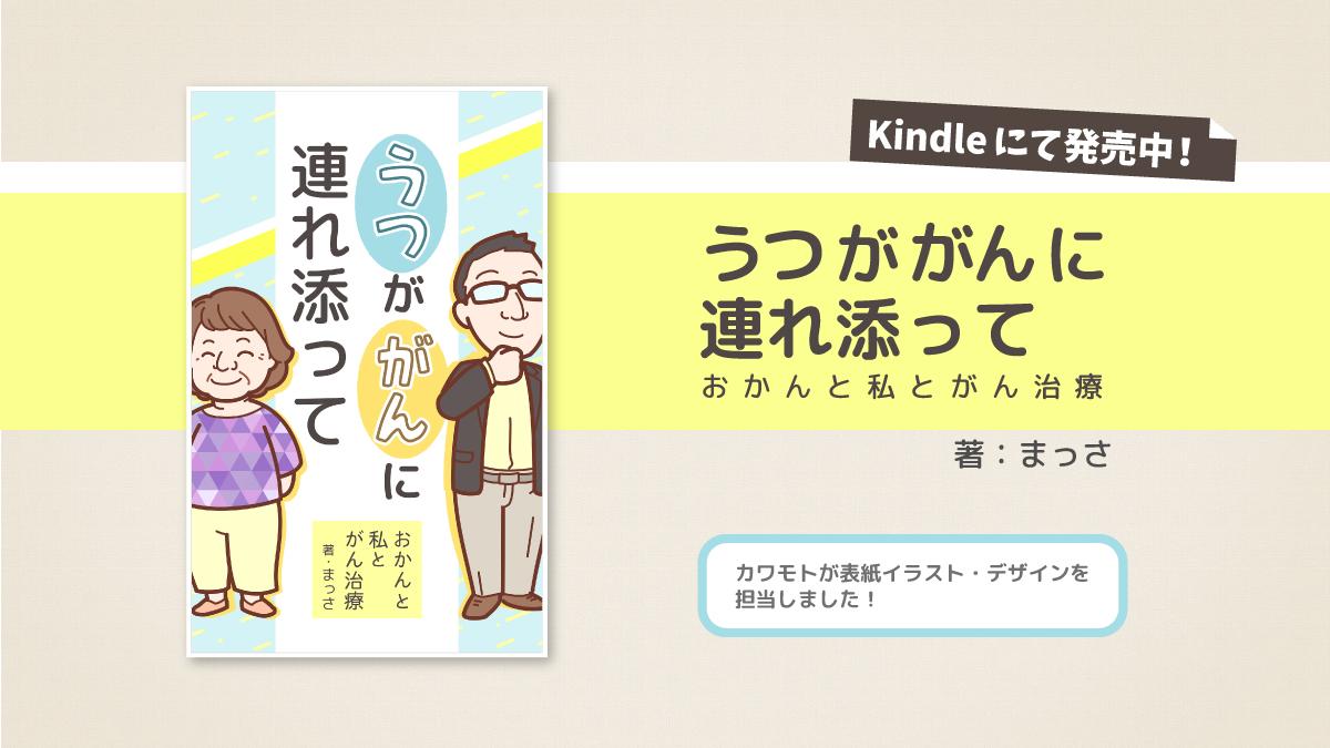 電子書籍「うつががんに連れ添って」表紙イラスト・デザイン(まっさ様)