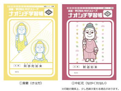 「法話ノート」表紙イラスト(直七大学様)