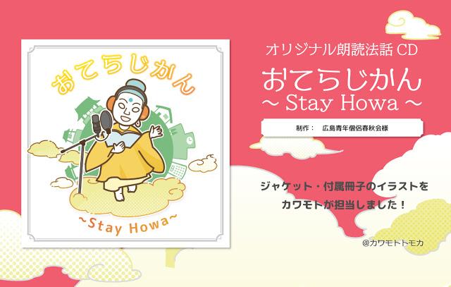 朗読法話CD「おてらじかん~Stay Howa~」ジャケット・付属冊子イラスト