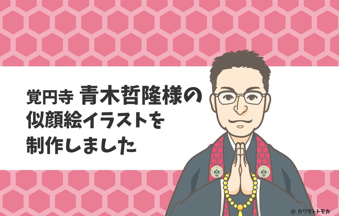 似顔絵イラスト(覚円寺・青木哲隆様)
