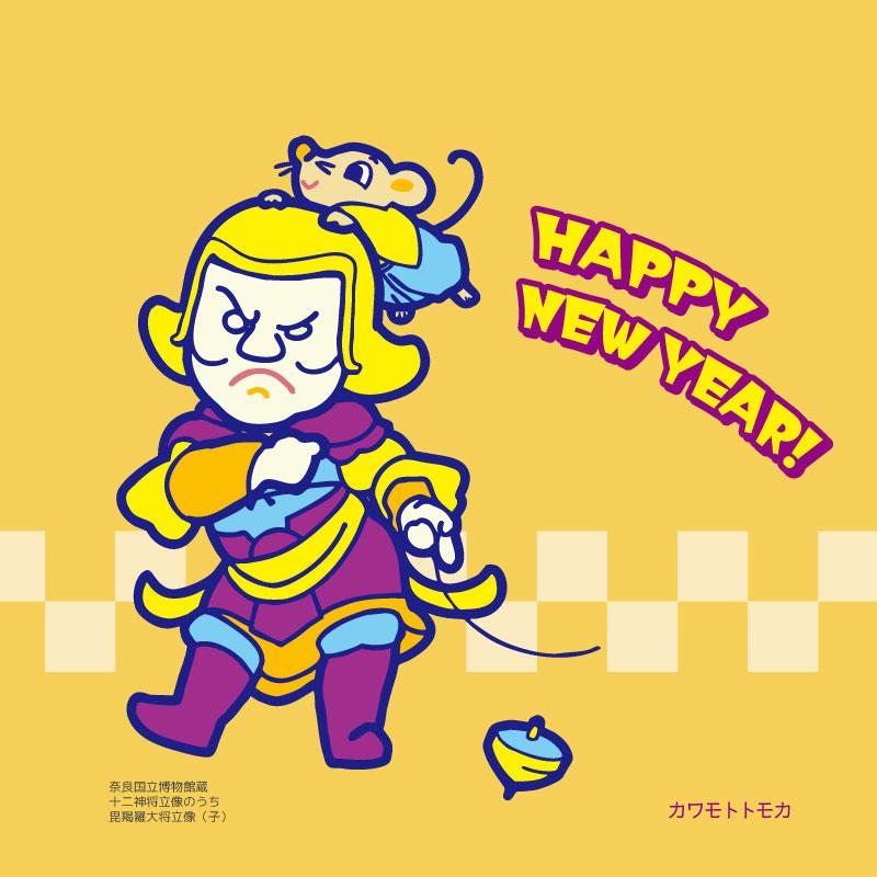 新年のご挨拶ならびに、2020年の漢字一文字