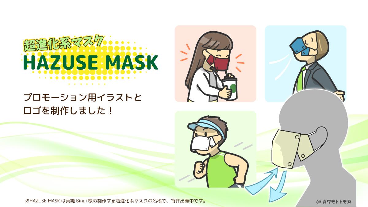 超進化系マスク ロゴ・プロモーション用イラスト(HAZUSE MASK様)