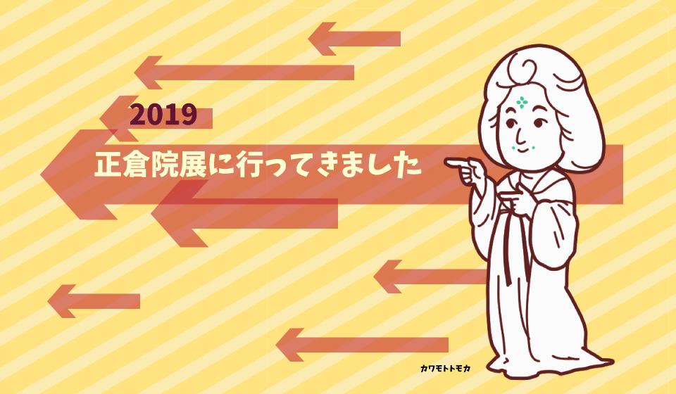 正倉院展2019