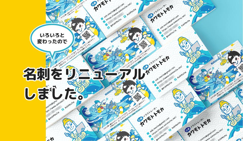 カワモトトモカ名刺2019