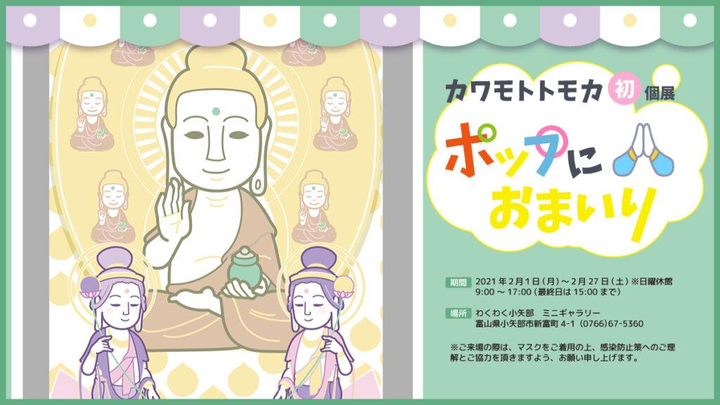 仏像イラストレーター・カワモトトモカ個展「ポップにおまいり」