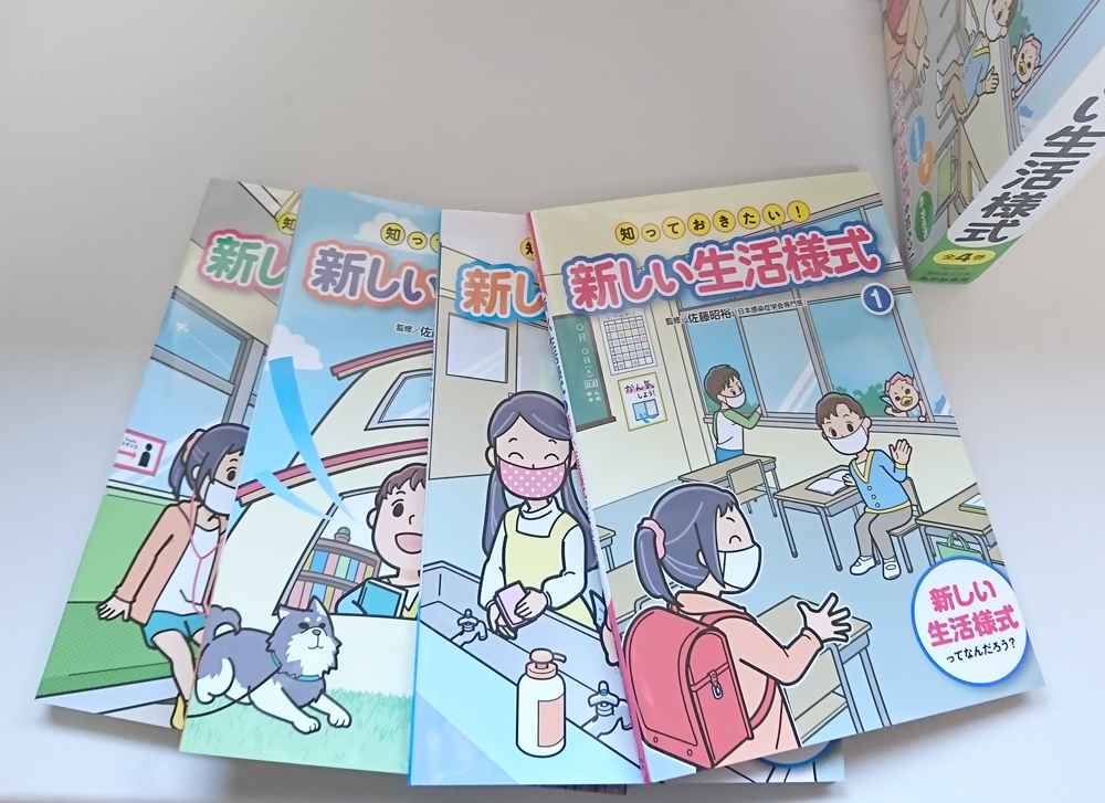 「知っておきたい!新しい生活様式」発行:あかね書房 監修:佐藤昭裕