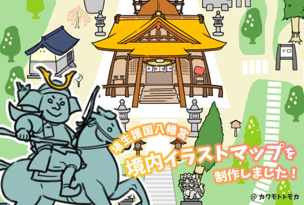 埴生護国八幡宮 境内イラストマップ