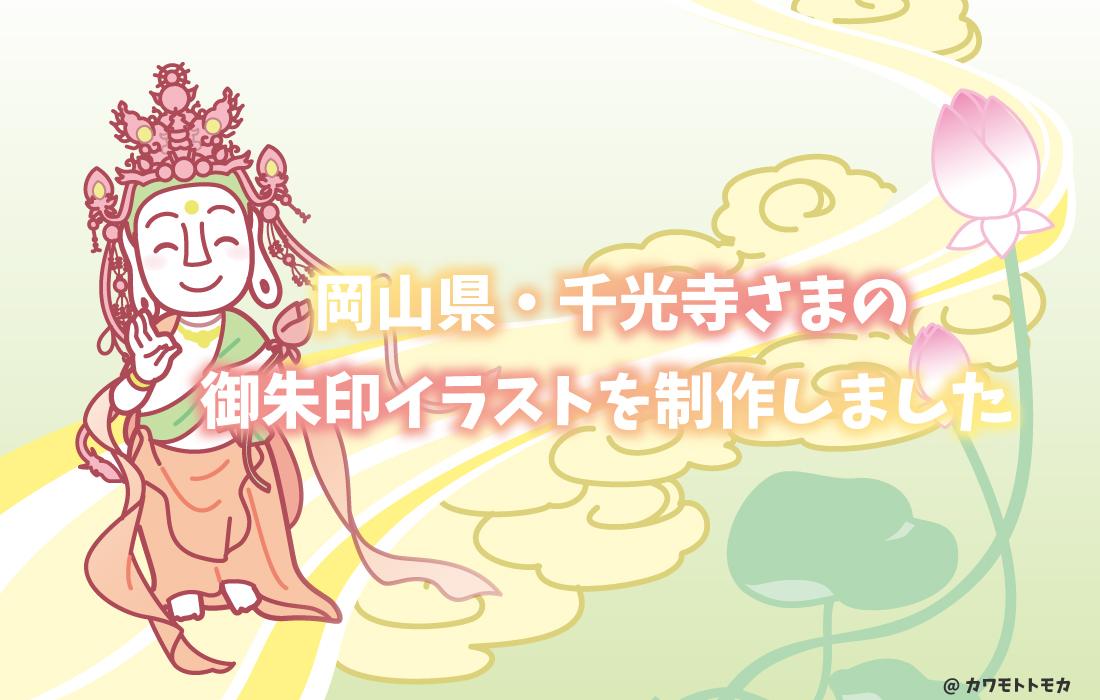 御朱印イラスト(岡山県・千光寺様)
