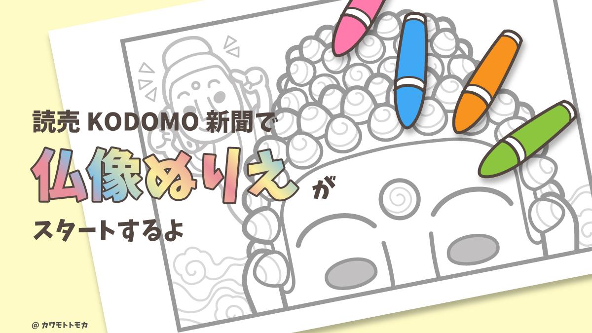 読売KODOMO新聞にて、仏像ぬりえがスタート!